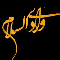وب سایت وادی السلام